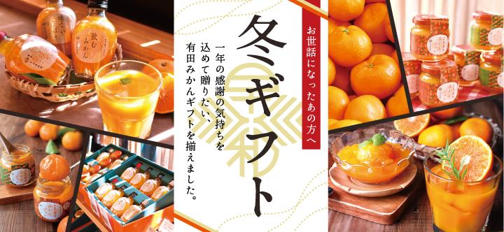 和歌山有田みかんジュースのお歳暮