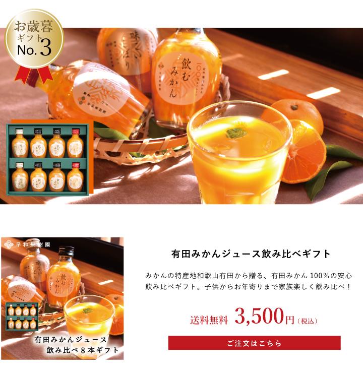 有田みかんストレートジュース飲み比べギフト