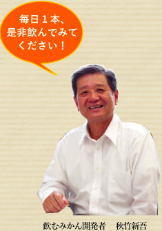 のむみかん開発者 秋竹