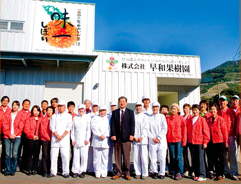 早和果樹園は7戸のみかん農家で昭和54年に立ち上げた農業法人です