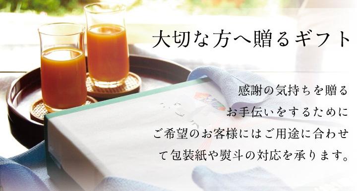 早和果樹園の贈り物サービスのご案内