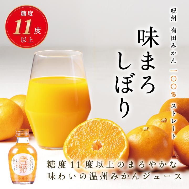 紀州有田みかん100%ストレートジュース 味まろしぼり