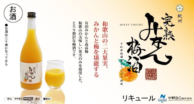 完熟みかん梅酒