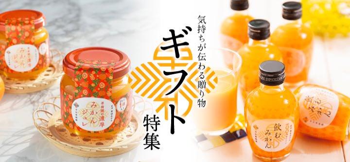 和歌山有田みかんジュースのギフト、内祝い