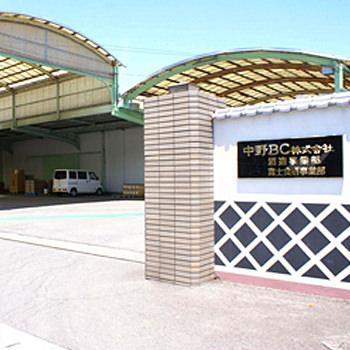 製造は和歌山が誇る酒造会社中野BC株式会社