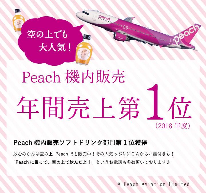 和歌山有田みかん使用、みかんジュース(100%ストレート)飲むみかんはPeach(ピーチ)の機内販売でも大人気