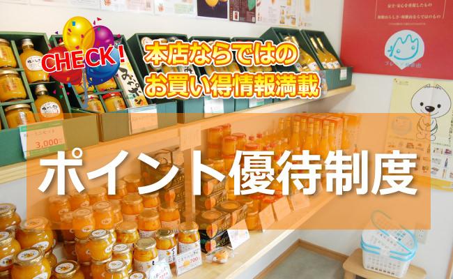 早和果樹園本店のポイント優待制度