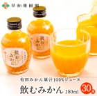 飲むみかん180ml 30本入【送料無料】(R)