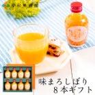 味まろしぼり8本ギフト【送料無料】(R)