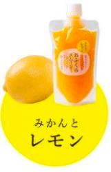みかんとレモン