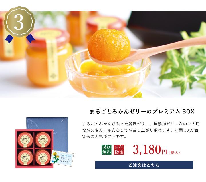 和歌山みかんジュースの飲み比べギフトを父の日の贈り物として