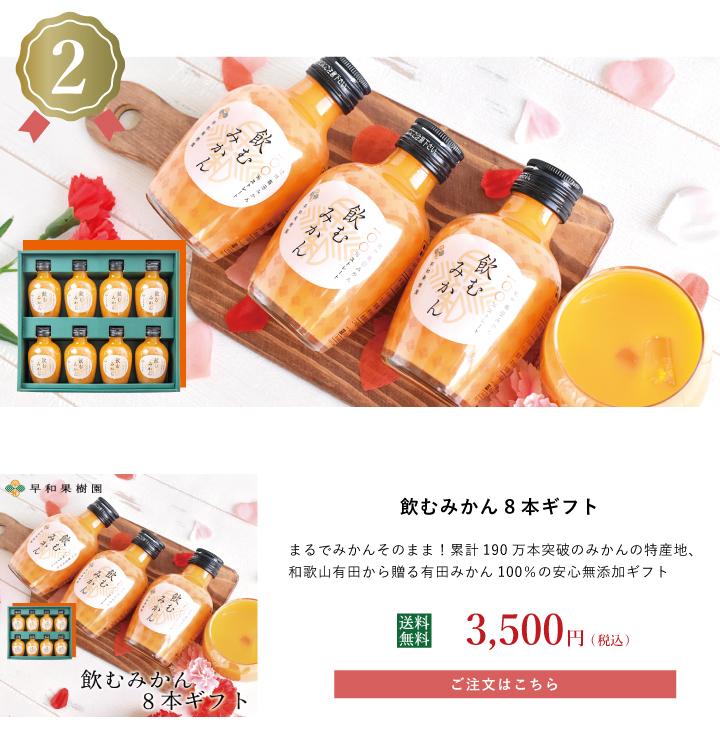 和歌山みかんジュースの飲み比べギフトを母の日の贈り物として