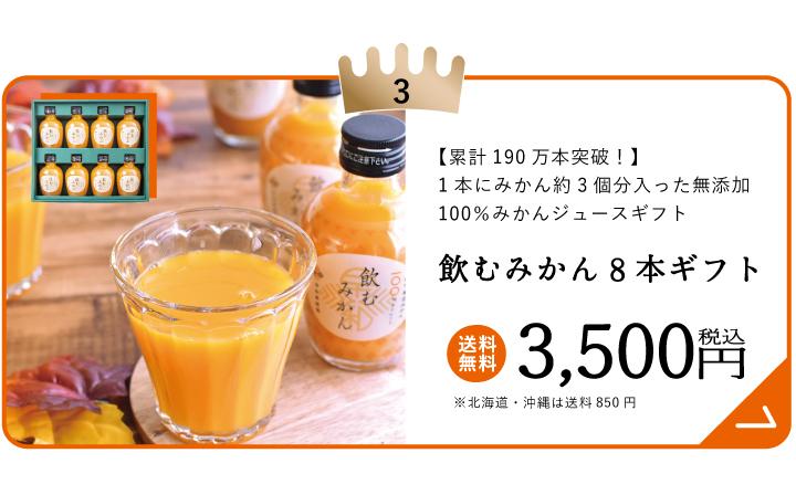 有田みかんジュースのお中元ギフト