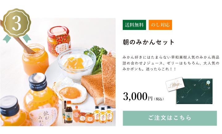 有田みかんジュース・ゼリー詰め合わせギフト