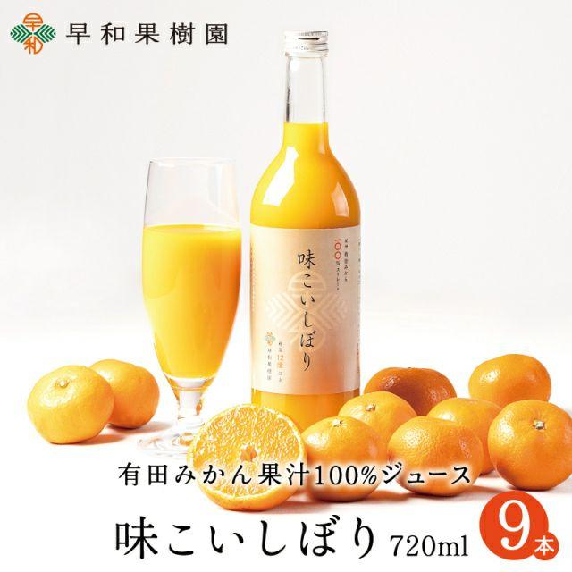 濃いみかんジュース味こいしぼり720mlの9本入り