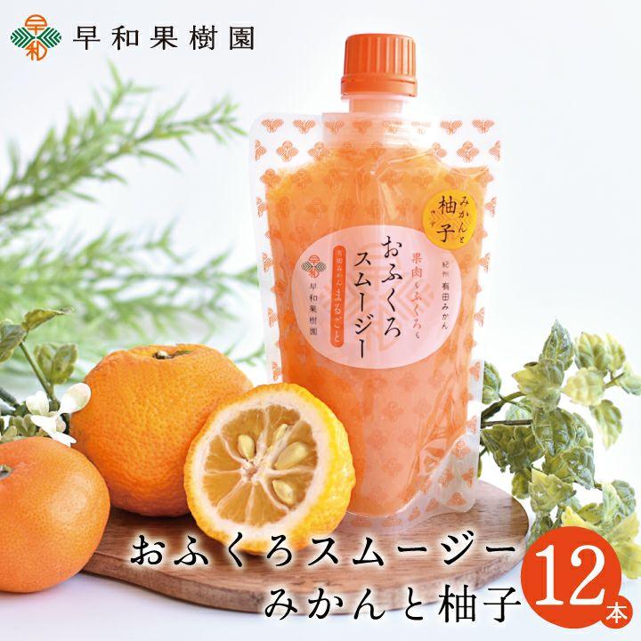 ゆず果汁を使用したゼリー飲料12本入り