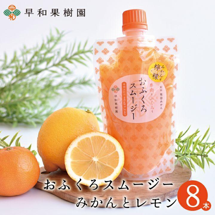 国産レモン果汁を使用したスムージー8本入り