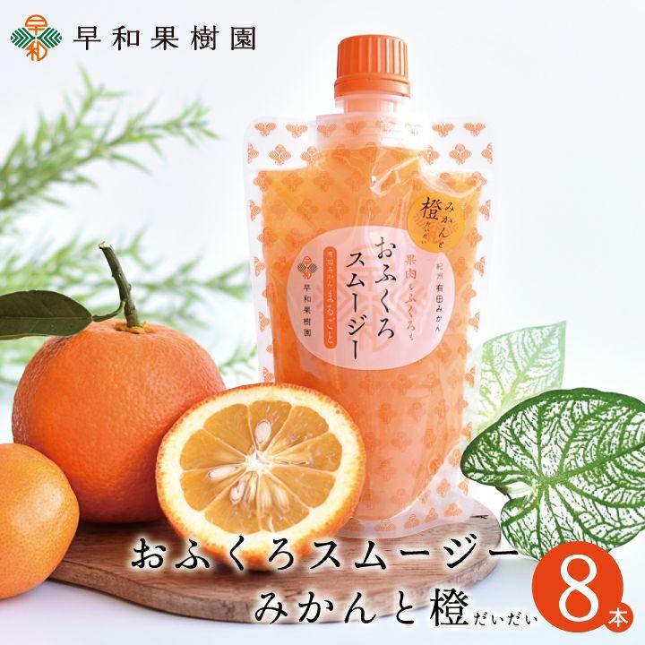 柑橘スムージー8本入り